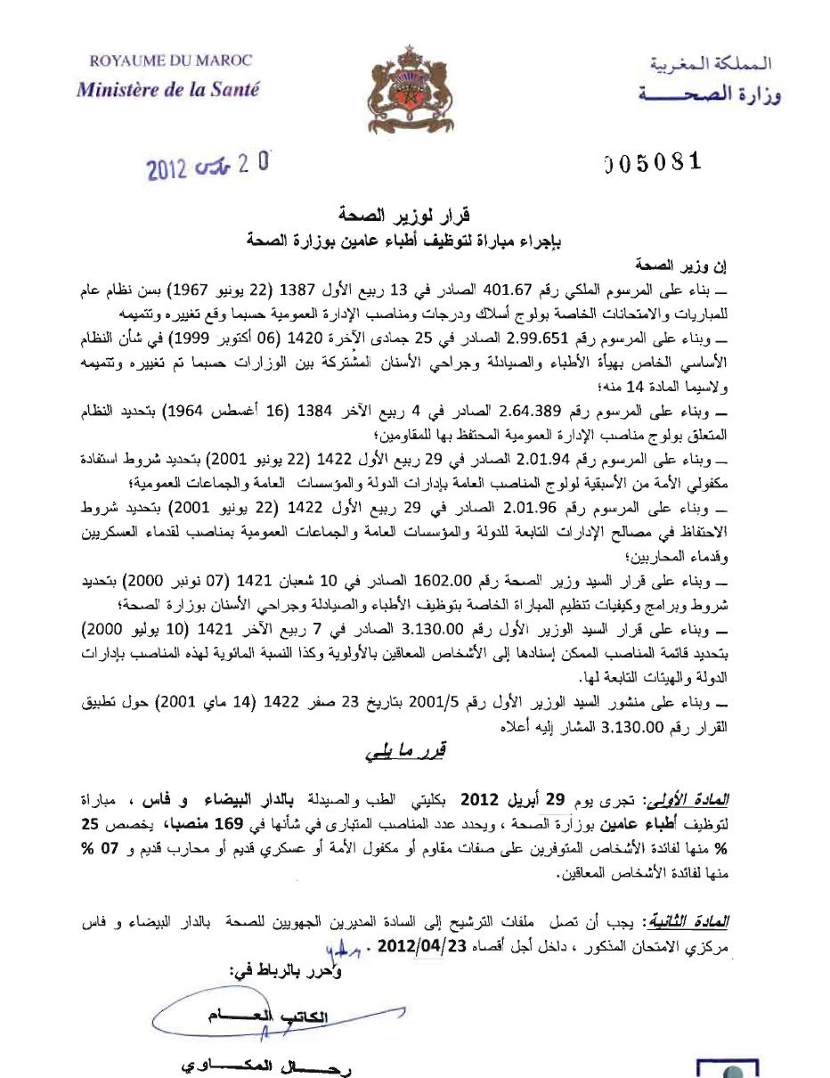 وزارة الصحة مباراة لتوظيف طبيبا 3cd49b094984f62a5809