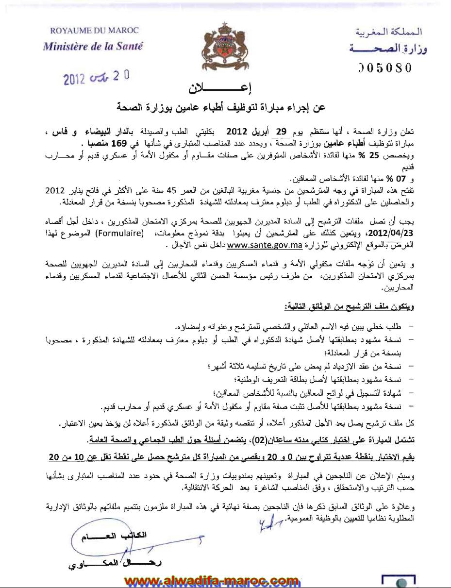 وزارة الصحة مباراة لتوظيف طبيبا 4526e36cbf0e98de0264