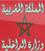 وزارة الداخلية logo